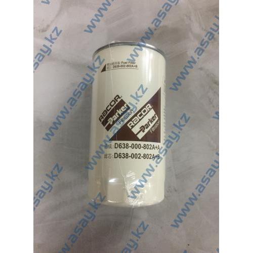Топливный фильтр D638-000-802A